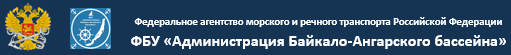 "ФБУ ""Администрация Байкало-Ангарского бассейна"""